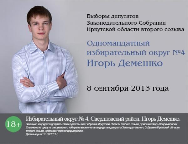 сайт депутата по свердловскому району иркутска