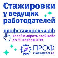 профстажировки.рф