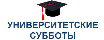 Университетские субботы в Байкальском государственном университете