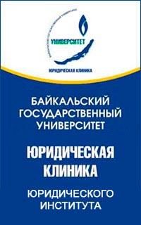 БГУ - Юридическая клиника Юридического института БГУ