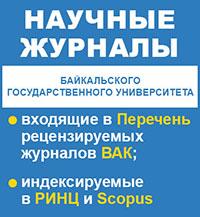 Научные журналы БГУ - вуза Иркутска