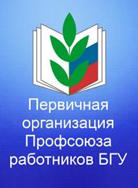 БГУ - первичная профсоюзная организация